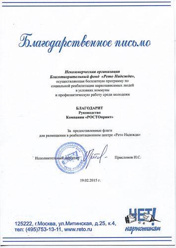 """РОСТОпринт помогает Благотворительному фонду """"РЕТО Надежда"""""""