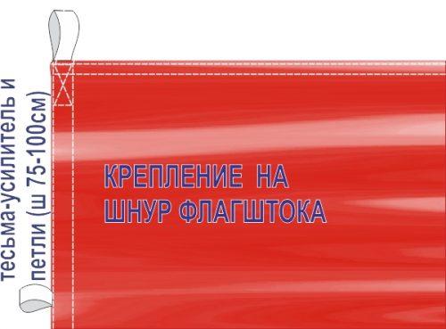 Флаги для стационарных флагштоков