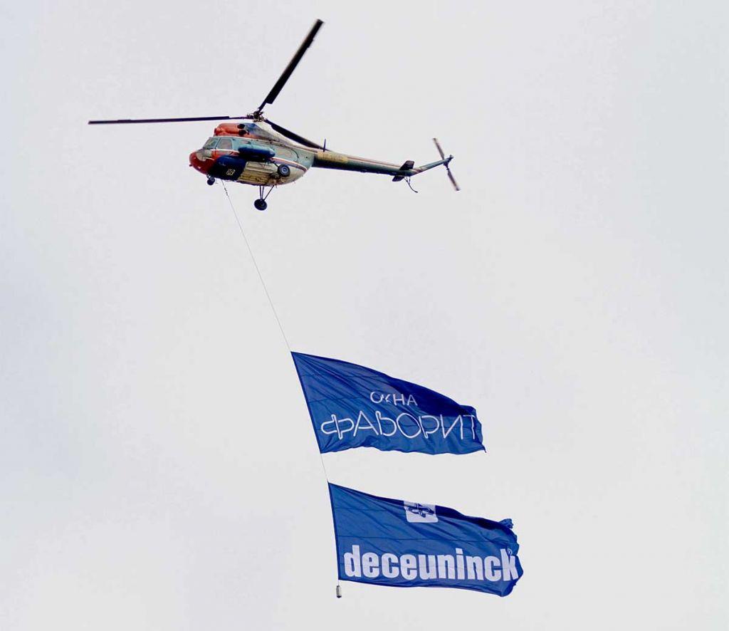 Вертолетный флаг
