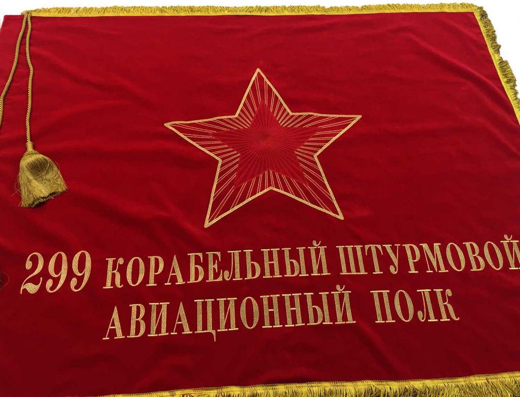 Знамя вышивка
