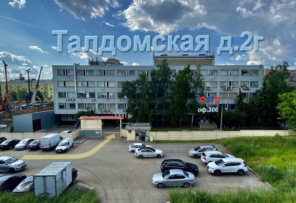 Талдомская,2г