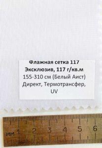 Флажная сетка 117