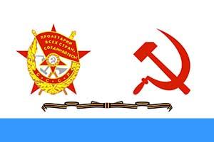 Гвардейский Краснознамённый Военно-морской флаг