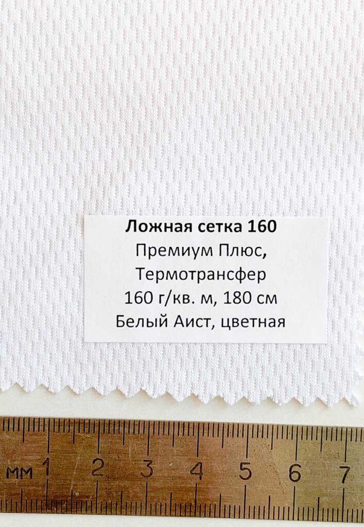 Ложная сетка 160
