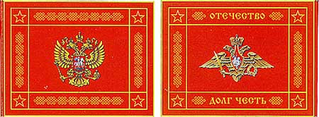 Знамя ВС РФ