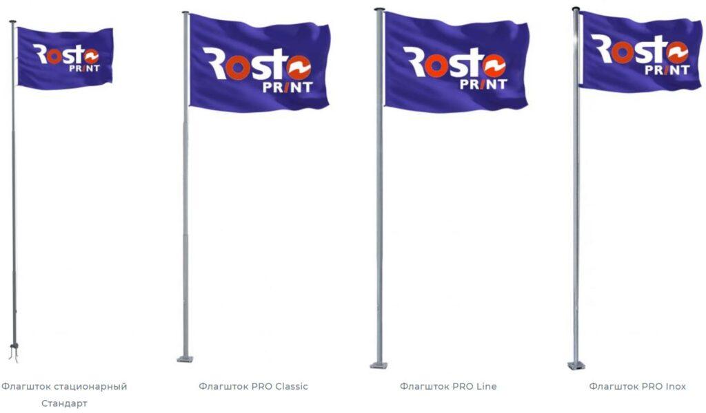 Стационарные флагштоки